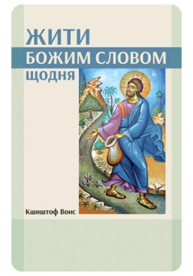 Жити Божим словом щодня. Вонс Кшиштоф