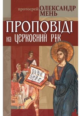 Проповіді на церковний рік о.Меня. Мень о.Олександр