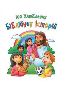 100 улюблених біблійних історій. Ольга Жаровська - переклад