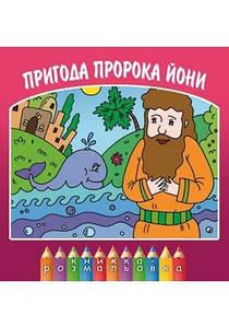 Пригода пророка Йони (розмальовка). Ольга Жаровська