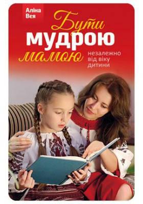 Бути мудрою мамою. Вєя Аліна, фото 2