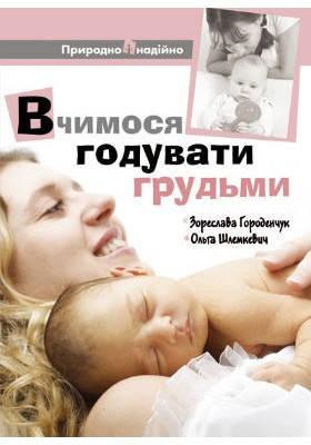 Вчимося годувати грудьми. Городенчук Зореслава, Шлемкевич Ольга, фото 2
