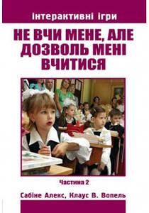 Не вчи мене, але дозволь мені вчитися. Ч. 2. Алекс Сабіне, Вопель Клаус В.