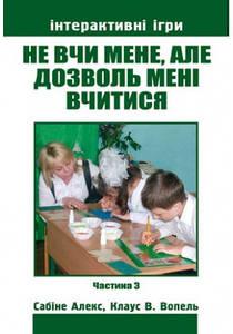 Не вчи мене, але дозволь мені вчитися. Ч. 3. Алекс Сабіне, Вопель Клаус Ст.