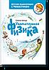 Качур Елена:  Детские энциклопедии с Чевостиком. Увлекательная физика