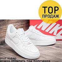 Мужские кроссовки Nike Air Force, белого цвета / кроссовки мужские Найк Аир Макс, кожаные, удобные, модные
