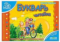 Букварь Читайка (рус.язык)