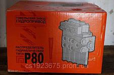 Гидрораспределитель Р-80 3/1-222 новый МТЗ, ЮМЗ, Т-40, Т-150, ДТ-75, фото 2