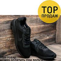 Мужские кроссовки Nike Air Max, черного цвета / кроссовки мужские Найк Аир Макс, текстиль, удобные, модные