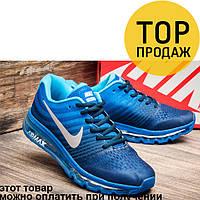 Мужские кроссовки Nike Air Max 2017, синего цвета / кроссовки мужские Найк Аир Макс, легкие, удобные, стильные