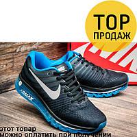 Мужские кроссовки Nike Air Max 2017, темно-синие с синим / кроссовки мужские Найк Аир Макс, легкие, удобные