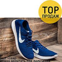 Мужские кроссовки Nike Free Run, темно-синие / кроссовки мужские Найк Фри Ран, текстиль, стильные