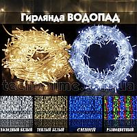 """Гирлянда Водопад 3 х 2.5 м. 560 LED. """"Световой занавес"""", """"Штора"""" (есть статический режим)"""