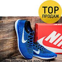 Мужские кроссовки Nike Free Run, синего цвета / кроссовки мужские Найк Фри Ран, текстиль, удобные, стильные