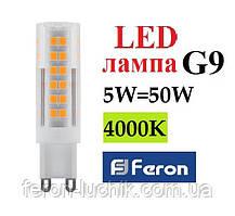 Світлодіодна лампа Feron LB-433 5W G9 4000К 230V (капсула)