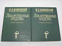 Машковский М.Д. Лекарственные средства. В двух (2-х) томах (б/у).