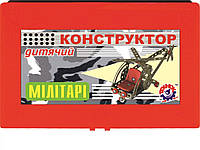 """Конструктор металлический """"Милитари ТехноК"""", арт. 0618"""