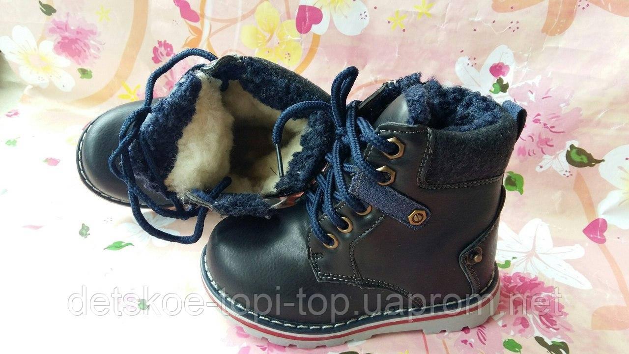 Зимние ботинки мальчик, размер 23