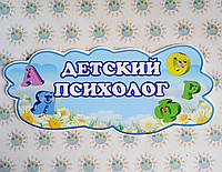 Табличка Детский психолог