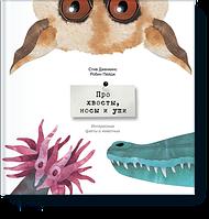 Дженкинс, Пейдж: Про хвосты, носы и уши. Интересные факты о животных, фото 1