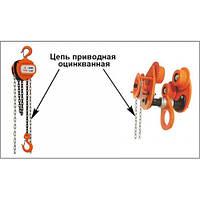 Цепь приводная оцинкованная (для ручных талей и тележек передвижения)