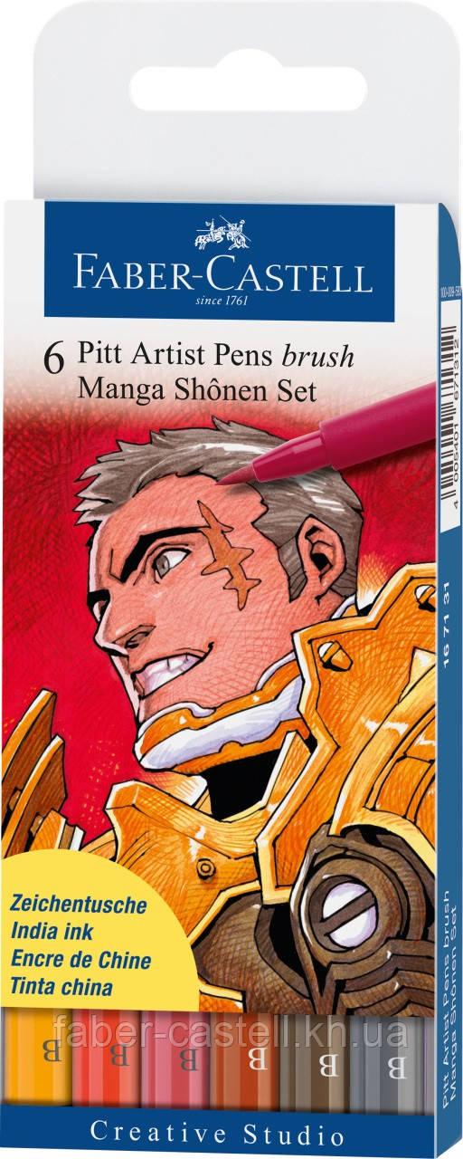 """Набор капиллярных ручек кисточек  Faber-Castell PITT ARTIST PEN """"BRUSH"""" Manga Shônen Set 6 цветов, 167131"""