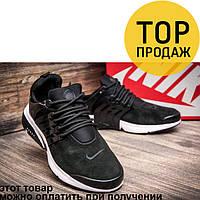 Мужские кроссовки Nike Presto, черного цвета / кроссовки мужские Найк Престо, замшевые, удобные, стильные