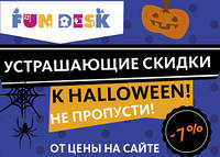 Акция на детские парты FunDesk