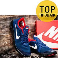 Мужские кроссовки Nike  Free Run 3.0, темно-синие с белым / кроссовки мужские Най Фри Ран, удобные, модные