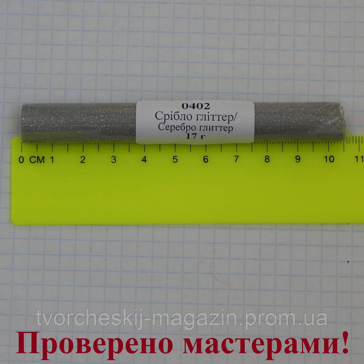 Полимерная глина LEMA (Лема), цвет серебро глиттер , 17 г.