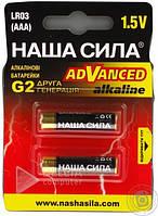 Батарейка Наша сила alkaline LR03, 1.5В, (Цена за 2 шт.) пальчиковая батарейка, батарейка для игрушек Наша сила alkaline LR03
