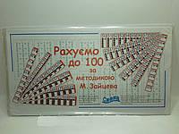 Рахуємо до 100 за методикою Зайцева М.