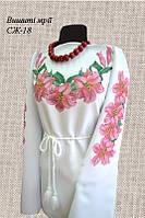 Женская заготовка сорочки СЖ-18, фото 1