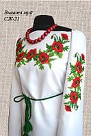 Женская заготовка сорочки СЖ-21, фото 1