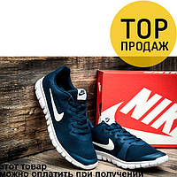 Мужские кроссовки Nike Free Run 3.0, темно-синие с белым / кроссовки мужские Найк Фри Ран, текстиль, модные