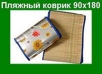 Пляжный коврик фольга с соломкой 90х180, коврик для пляжа, соломенный коврик