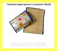 Пляжный коврик фольга с соломкой 120х180, коврик для пляжа, соломенный коврик