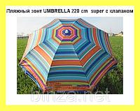 Пляжный зонт UMBRELLA 220 cm  super с клапаном