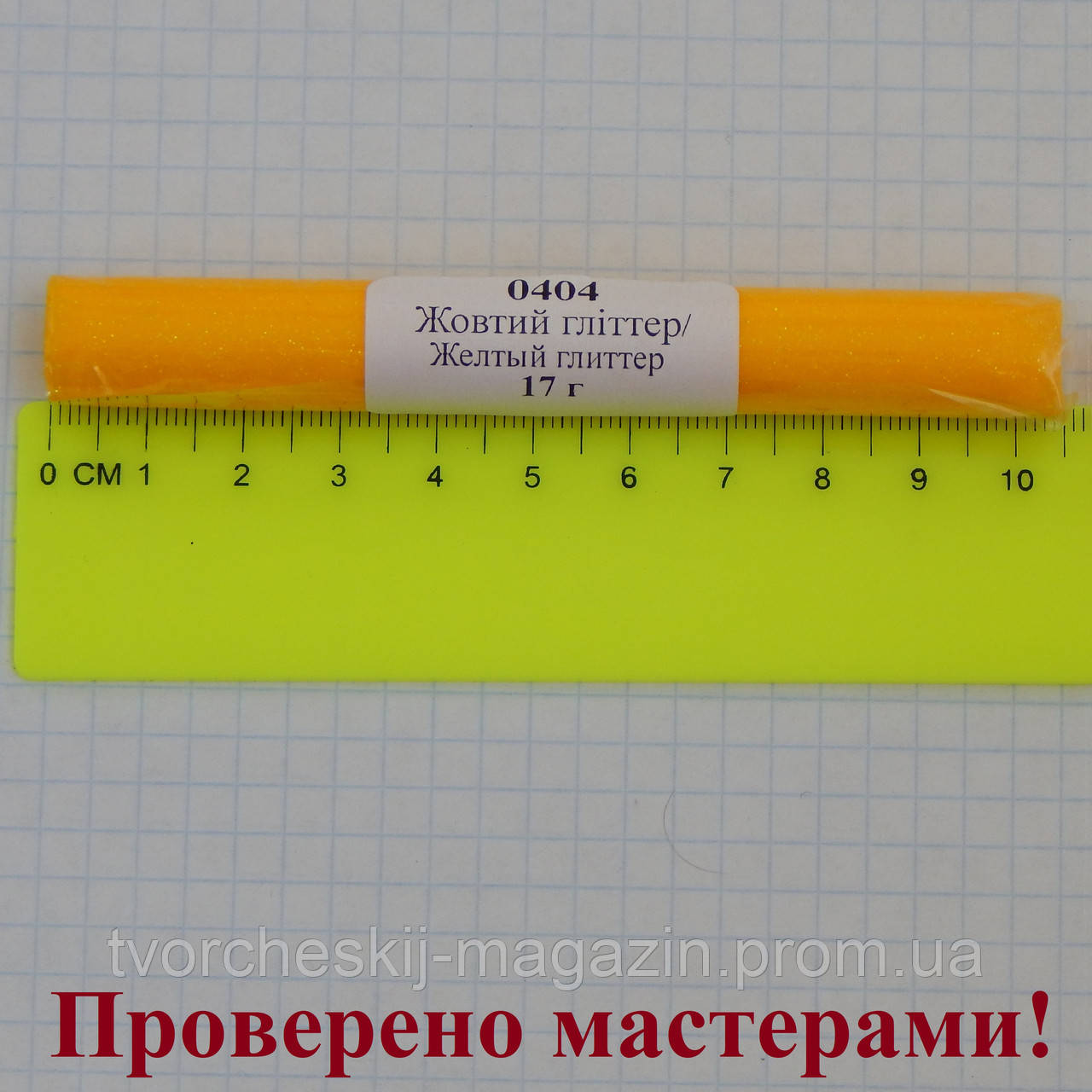 Полимерная глина LEMA (Лема), цвет желтый глиттер , 17 г.