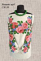 Женская заготовка сорочки СЖ-50, фото 1