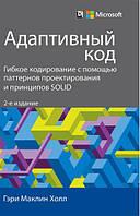 Адаптивный код: гибкое кодирование с помощью паттернов проектирования и принципов SOLID. 2-е издание