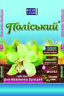 Субстрат «Полесский» для  Наземных орхидей , 2. 5 л