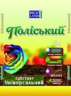 Субстрат «Полесский» универсальный, 2,5 л