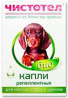 Чистотел БиоКапли от блох на травах для щенков и мелких пород собак, 1 пип. 1 мл, Экопром