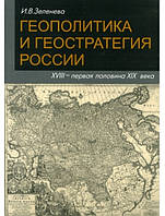 Геополитика и геостратегия России XVIII - первая половина XIX века. Зеленева И.
