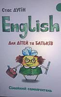 English для дітей та батьків
