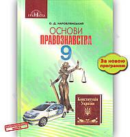 Підручник Правознавство 9 клас Нова програма Авт: Наровлянський О. Вид: Грамота