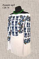 Женская заготовка сорочки СЖ-76, фото 1