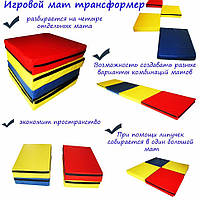 Мат игровой Трансформер 100х100х10 см из 4 частей ТМ Tia-sport sm-0038
