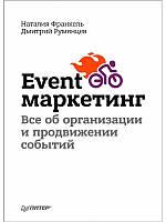 Дмитрий Румянцев Event-маркетинг. Все об организации и продвижении событий